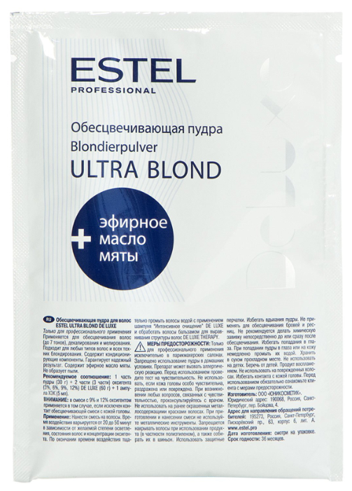 Estel Professional De Luxe пудра для обесцвечивания