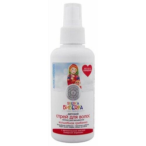 Купить Natura Siberica Бибеrika Детский спрей для волос легкое расчесывание Волшебная гребенка 150 мл 173 г, Средства для купания
