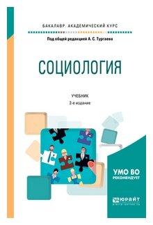 """Тургаев А.С. """"Социология. Учебник для академического бакалавриата"""" — Нехудожественная литература — купить по выгодной цене на Яндекс.Маркете"""