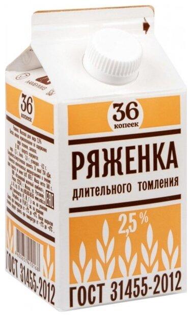 36 копеек Ряженка 2.5 %
