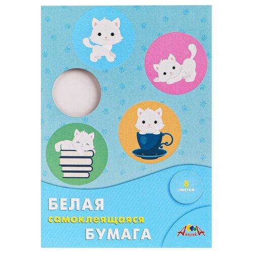 Купить Цветная бумага Белая бумага Белые котята Апплика, А4, 8 л., Цветная бумага и картон