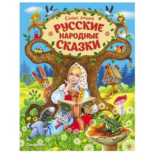 Купить Самые лучшие русские народные сказки, ЭКСМО, Детская художественная литература