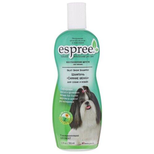 Шампунь Espree Сияние шелка CC Silky Show Shampoo для собак и кошек 355 мл шампунь espree energee plus durty dog shampoo ароматный гранат для сильнозагрязненной шерсти собак и кошек 3790 мл