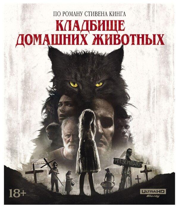 Кладбище домашних животных (Blu-ray 4K)