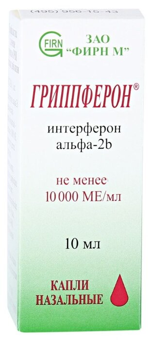 Гриппферон капли наз. 10000 МЕ/мл фл.-капельница 10 мл — цены на Яндекс.Маркете