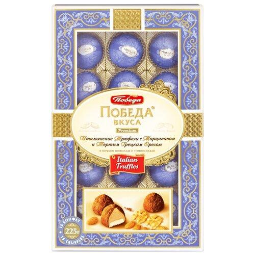 Набор конфет Победа вкуса Итальянские трюфели с марципаном и тертым грецким орехом 225 г голубой