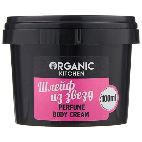 Крем для тела Organic Kitchen Шлейф из звезд, 100 мл