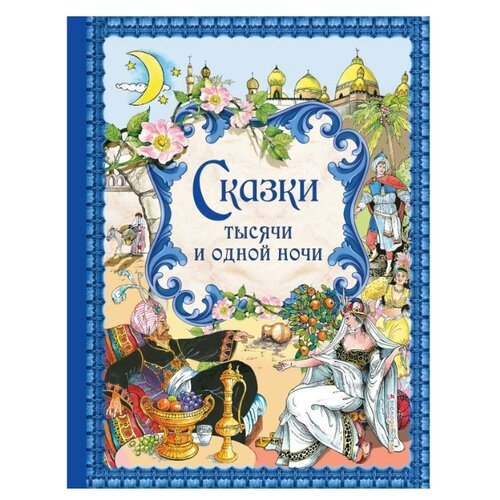 Купить Сказки тысячи и одной ночи, ЭКСМО, Детская художественная литература