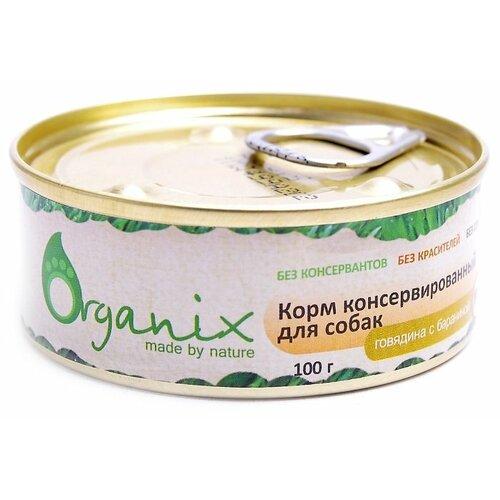Корм для собак ORGANIX (0.1 кг) 1 шт. Консервы для собак с говядиной и бараниной