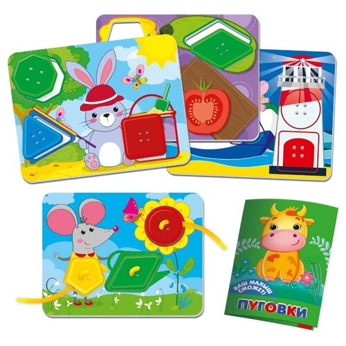 Купить Развивающая игра, Vladi Toys, Пуговки для самых маленьких , Шнуровки