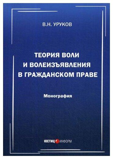 """Уруков В. """"Теория воли и волеизъявления в гражданском праве Монография"""""""