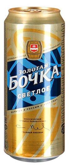 Пиво светлое Золотая Бочка 0.45 л