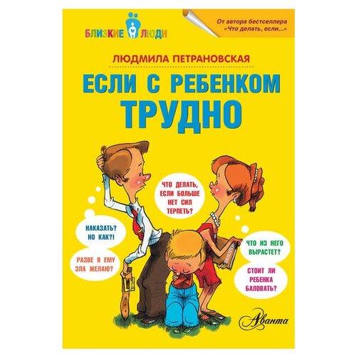 Петрановская Л.В. Если с ребёнком трудно петрановская л в если с ребёнком трудно