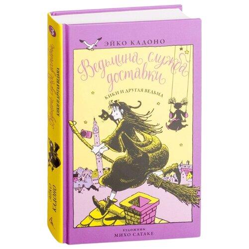 Купить Кадоно Э. Ведьмина служба доставки. Книга 3. Кики и другая ведьма , Азбука, Детская художественная литература