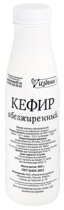 Избёнка Кефир 0.1%