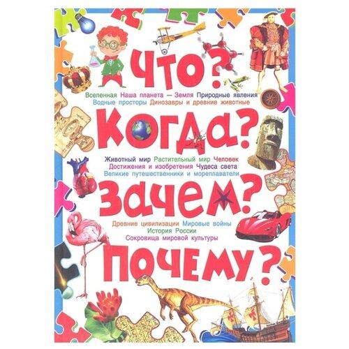 Купить Скиба Т.В. Что? Когда? Зачем? Почему? Современная детская энциклопедия , Владис, Познавательная литература