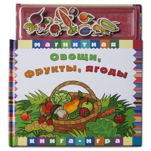Купить Новый формат Книжка-игрушка Магнитные книжки. Овощи, фрукты, ягоды, Книжки-игрушки