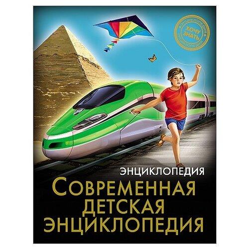 Купить Балуева О. Современная детская энциклопедия , Prof-Press, Познавательная литература