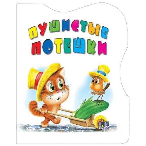 Купить Пушистые потешки, Prof-Press, Книги для малышей