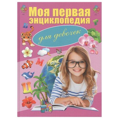 Купить Резько И. В. Моя первая энциклопедия. Для девочек , АСТ, Харвест, Познавательная литература