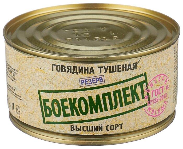 Резерв Боекомплект Говядина тушеная ГОСТ, высший сорт 325 г