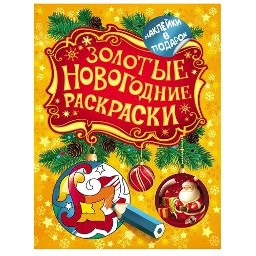 Купить РОСМЭН Раскраска с наклейками. Золотые новогодние раскраски. Шарик, Раскраски