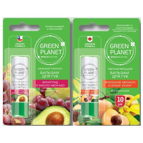 GREEN PLANET Набор бальзамов для губ Виноград и масло авокадо + Японский абрикос и иланг-иланг