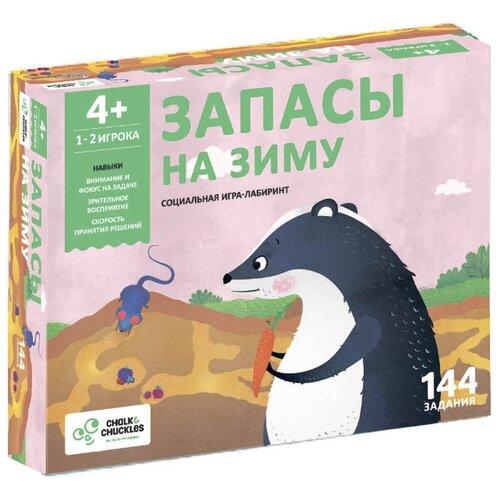 Купить Настольная игра Chalk & Chuckles Запасы на зиму, Настольные игры