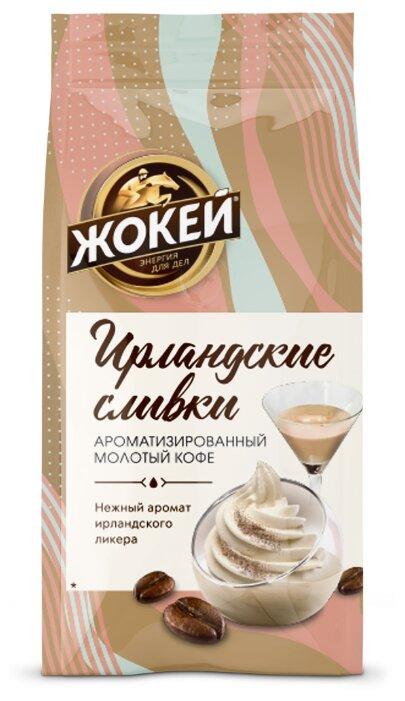 Жокей Кофе молотый аромат. Ирландские сливки 150г (0,150 кг)