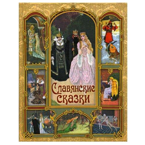 Купить Славянские сказки, Бином. Лаборатория знаний, Детская художественная литература