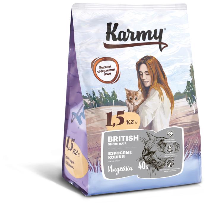 Корм для кошек Karmy с индейкой 1.5 кг — купить по выгодной цене на Яндекс.Маркете