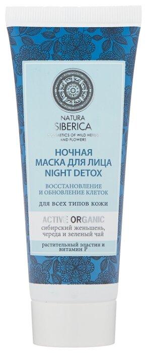 Natura Siberica ночная маска Detox