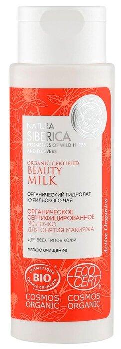 Natura Siberica молочко для снятия макияжа для всех