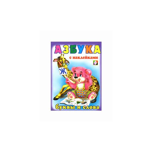 Купить Жигулина Н. Азбука с наклейками. Буквы и слова , Фламинго, Учебные пособия