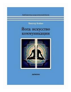 """Бойко Виктор Сергеевич """"Йога. Искусство коммуникации"""""""