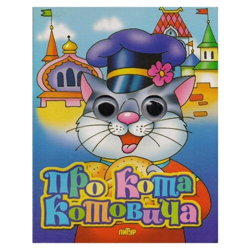 Купить Про кота Котовича, Литур, Книги для малышей