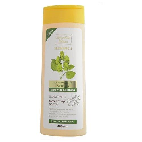Золотой шелк шампунь Herbica душистый хмель и жгучая крапива Активатор роста для всех типов волос 400 мл floralis шампунь крапива для укрепления и роста волос 750 г