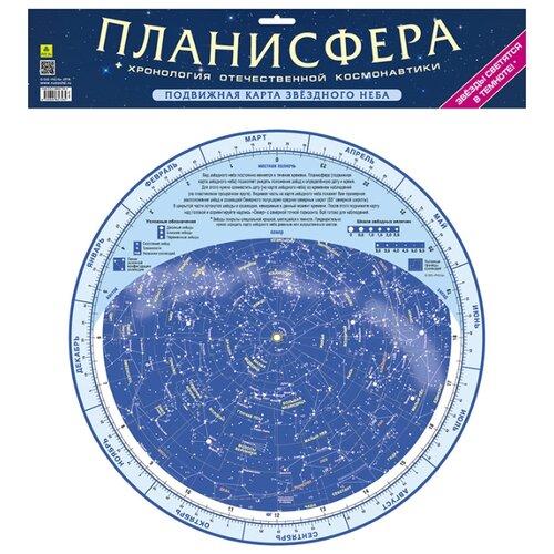 РУЗ Ко Планисфера светящаяся в темноте + Хронология отечественной Космонавтики (Кр726п), 34 × 34 см, Карты  - купить со скидкой