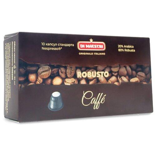 Кофе в капсулах Di Maestri Robusto (10 капс.) капсулы di maestri nespresso robusto