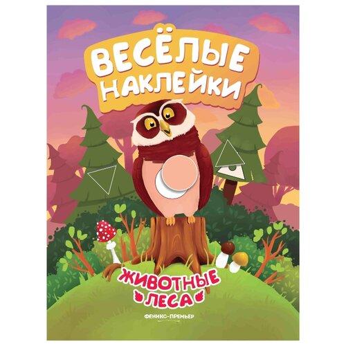 Купить Развивающая книжка с наклейками Животные леса, Феникс-Премьер, Книжки с наклейками