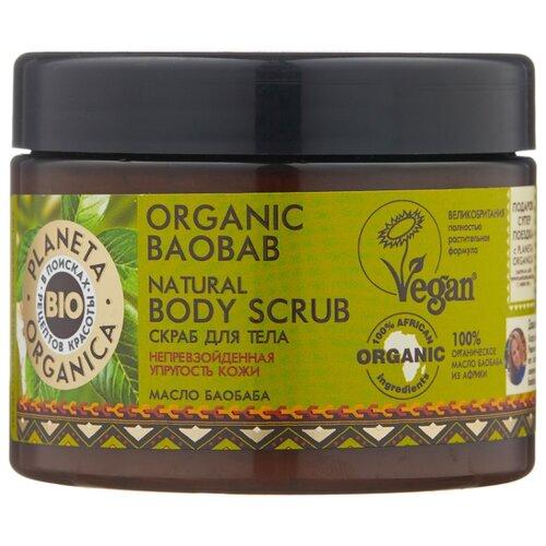 Planeta Organica Скраб для тела Organic baobab, 420 г цена 2017