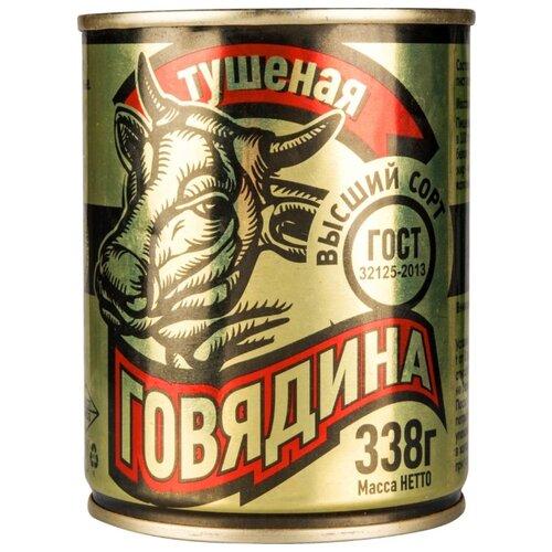 Скопинский Тушеная говядина ГОСТ, высший сорт 338 г знаток говядина тушеная 525 г