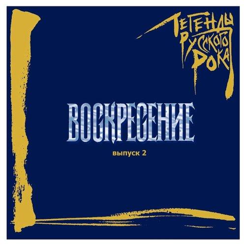 Воскресение. Легенды русского рока 2 (CD)