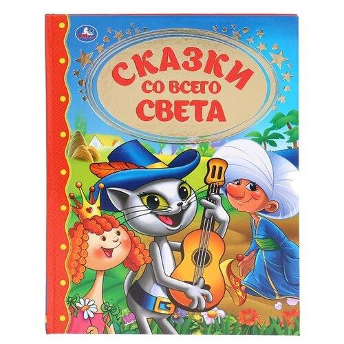 Купить Сказки со всего света, Умка, Детская художественная литература