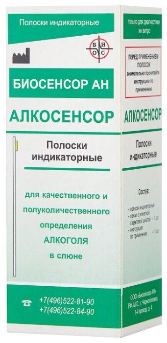 Тест Биосенсор АН Алкосенсор для выявления алкоголя в крови