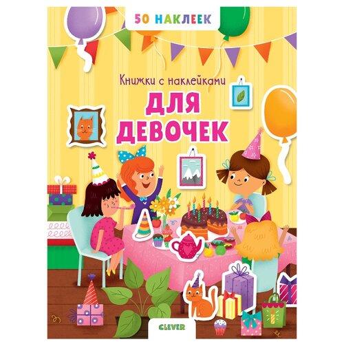 Купить Книжка с наклейками Для девочек , CLEVER, Книжки с наклейками