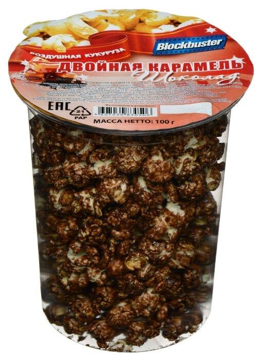 Попкорн Blockbuster Двойная карамель шоколад готовый, 100 г