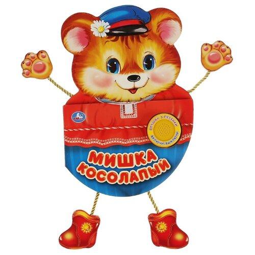 Купить 1 кнопка, 3 песенки. Мишка косолапый, Умка, Книги для малышей