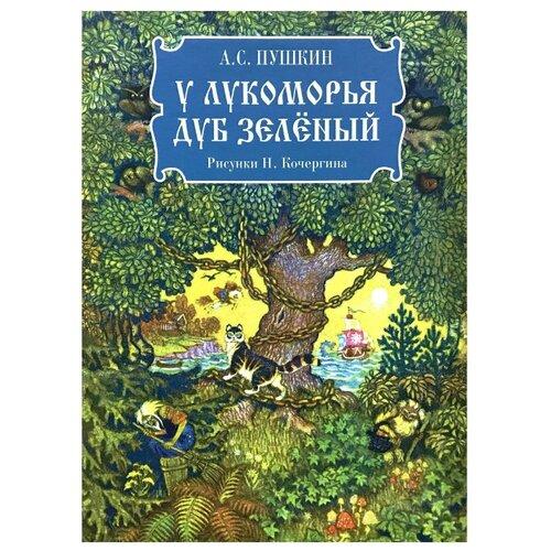 Фото - Пушкин А. С. У лукоморья дуб зеленый пушкин а с у лукоморья дуб зеленый