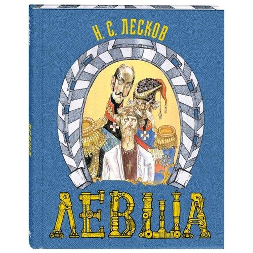 Купить Лесков Н.С. Левша , ЭНАС, Детская художественная литература